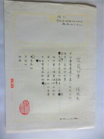 B0540诗之缘旧藏,台湾中生代诗人徐雁影上世纪精品代表作手迹1页