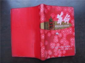 革命日记---71年天津东风制本厂塑皮本---李玉和顶天立地英雄汉  雄心壮志冲云天