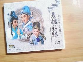 越剧光盘  道观琴缘(2碟。浙江小百花)