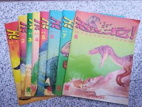 恐龙!揭开史前世界巨大动物的奥秘  第1、2、3、4、5、6、7、8册   8本和售