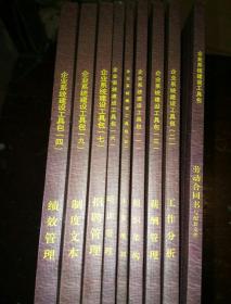 企业系统建设工具包(九册合售)