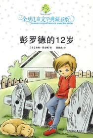 典藏书:彭罗德的12岁#