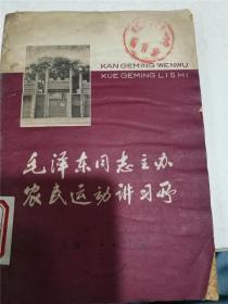 毛泽东同志主办农民运动讲习所