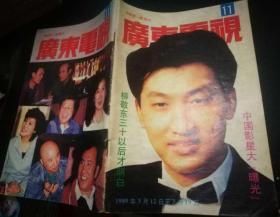 广东电视  11