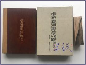 中国钱币书法大观 2009年初版豪华装带函套