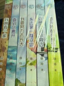 徐玲亲情小说-全6册-珍藏版(全新未拆封)