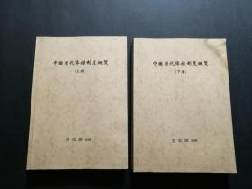 中国历代俸禄制度概览(上下两册全,私藏,贺松源签赠)