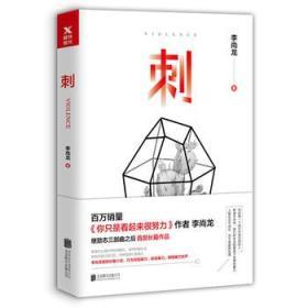正版刺(李尚龙2018全新作品)