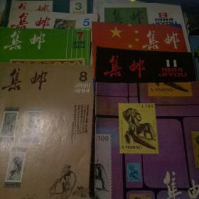 集邮1984年(3.5.7.8-12,8册合售)