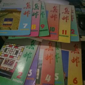 集邮(1988年2-12期)11册合售