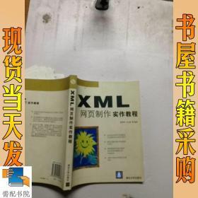 XML网页制作实作教程