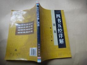 四书五经详解:周易 作者 萧圣中教授签名赠送本