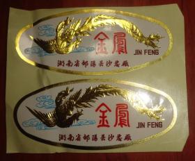 商标不干胶贴片【金凤----湖南省邵阳县沙发厂】2张合售、品相以图片为准