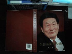 朱镕基讲话实录 第一卷.