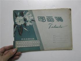 约六十年代 16开 图画簿  (中国百货公司广东省江门市公司)
