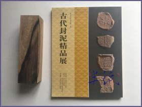 古代封泥精品展  2015年初版
