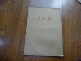 《人民日报》1978年1月合订本,1月1日-1月31日,第10768号-10798号(光明的中国)尺寸53cm*38cm