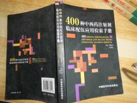 400种中西药注射剂临床配伍应用检索手册