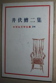 日文原版书  (中学生文学全集24 ) 井伏鳟二集