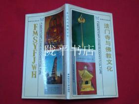法门寺与佛教文化