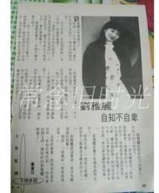 刘雅丽早期绝版彩页写真HK