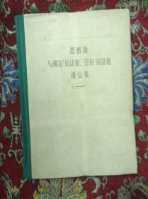 恩格斯与保尔.拉法格.劳拉.拉法格通信集(一)1868--1886