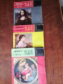 【世界名画欣赏 女性美篇 第一,二,三辑(三册合售): 艺术图书公司
