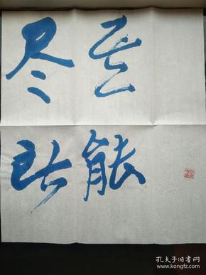 """许渊冲书法题字""""尽其所能""""签"""