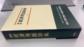 图解经济用语辞典  改订版 带盒 韩文版