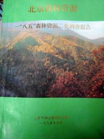 """北京森林资源 一""""八五""""森林资源二类调查报告"""