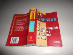 汉英汉语成语用法词典