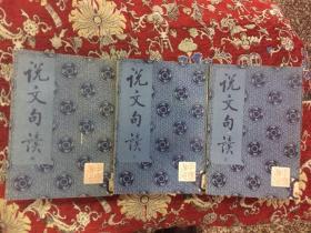 说文句读(2、3、4册)三册合售【竖版繁体】馆藏
