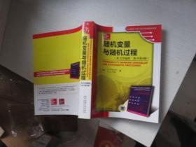 时代教育国外高校优秀教材精选:随机变量与随机过程(英文改编版原书第4版)  正版