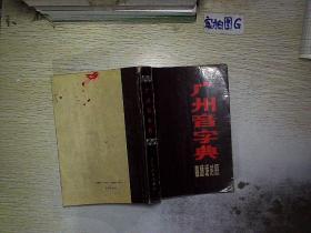 广州音字典(普通话对照) ..,