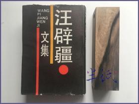 汪辟疆文集 南京大学古典文献研究所专刊  1988年初版精装带护封