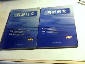 判解研究 2004年第4.6辑(总第18.20.辑)【共2本合售】