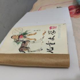 儿童文学 1984年10  11  12   3本合订合售外半粘牛皮纸保护封馆书未阅】