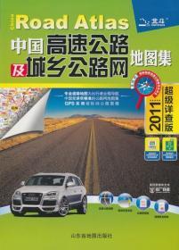 中国高速公路及城乡公路网地图集(2010超级详查版)