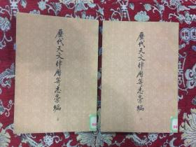 历代天文律历等志汇编(五)(六)【馆藏】