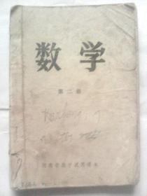 数学第二册--河南省高中试用课本(文革品印毛主席像和语录)