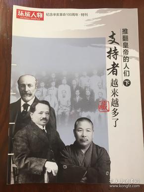 环球人物·纪念辛亥革命100周年·特刊:推翻皇帝的人们(下)