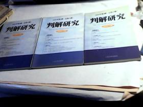 判解研究 2005年第3.4.6辑(总第23.24.26.辑)【共3本合售】