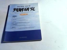 判解研究 2009年第3辑(总第47辑)