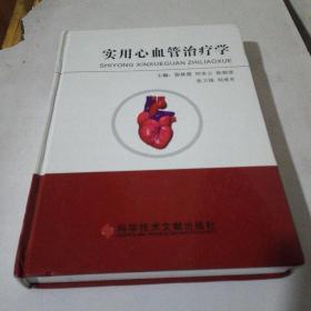 实用心血管治疗学