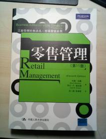 零售管理(第11版)
