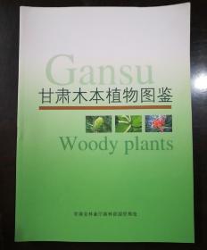 甘肃木本植物图鉴