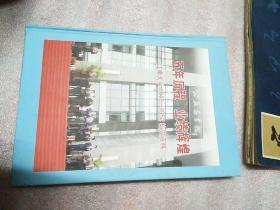 江南大学1947-1952校史资料