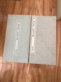 二玄社出版「唐,則天武后升仙太子碑」一厚冊全,帶原盒子,品好