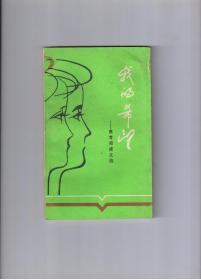 我的希望---高考阅读文选【1981年一版一印】