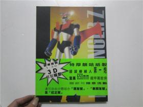 特厚靓咭纸制 3D剪纸书 纸制模型 铁甲万能侠 (制成后全高65mm 关节可随意活动)